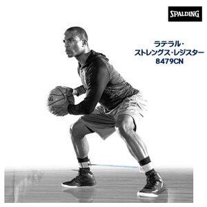 8479CN)ラテラル・ストレングス・レジスターバスケット[SPALDING]スポルディング