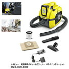 WD1バッテリーセット)ケルヒャーKARCHER(1.198-306.0)乾湿両用バキュームクリーナー
