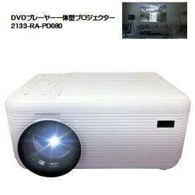 RA-PD080)DVDプレイヤー一体型プロジェクター