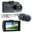 FC-DR222W(W)前・後方2カメラ同時録画FIRSTCOM:GPS搭載高機能ドライブレコーダーF.R.C.エフ・アール・シー
