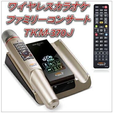 ファミリーコンサート【1000曲内蔵】(TKM-370J) ワイヤレスマイク1本(ビデオカラオケマシーン)