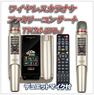 ファミリーコンサート【1000曲内蔵】(TKM-370J-2)ワイヤレスマイク2本(ビデオカラオケマシーン)