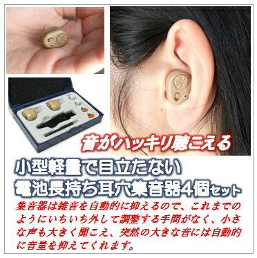 CPost-電池長持ち耳穴集音器2個組×2セット
