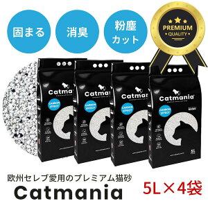 猫砂 Catmania 鉱物系 ベントナイト ターキッシュホワイトの猫砂 5L(4.25kg)×4個セット (カーボン粒子入り×4) 固まる 消臭 鉱物 健康管理 自動トイレ 埃が少ない