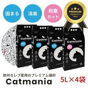 猫砂 Catmania 鉱物系 ベントナイト ターキッシュホワイトの猫砂 5L(4.25kg)×4個セット (カーボン粒子入り×3 + ベビーパウダー×1) 固まる 消臭 鉱物 健康管理 自動トイレ 埃が少ない