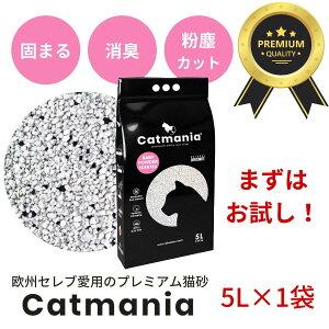 猫砂 Catmania 鉱物系 ベントナイト ターキッシュホワイトの猫砂 お試しセット(ベビーパウダー5L(4.25kg)×1)) 固まる 消臭 鉱物 健康管理 自動トイレ 埃が少ない