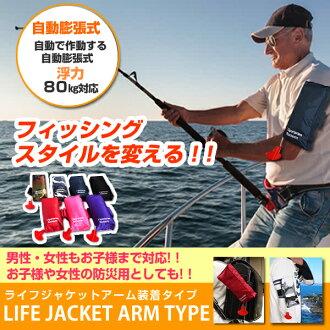 在安裝類型的手臂改變了捕魚風格 ! 我用 sportarten 信任 ! 自動充氣救生衣背心或帶和區別不得到的方式。