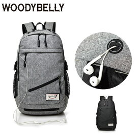 WOODYBELLY リュック メンズ 大型 リュックサック 大容量かつ軽量(軽い)で1泊旅行鞄や通学・通勤カバン(ビジネスバッグ レディース 人気 ノートpc A4 B5サイズ 大きいサイズ バックパック アウトドア スポーツ用 ブランド