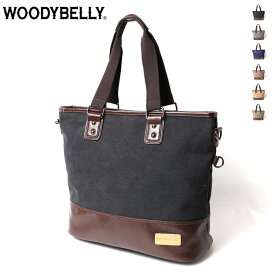 WOODYBELLY トートバッグ メンズ 2way B4サイズ 通勤 ビジネスバッグ 通学 大きめ 軽量 帆布 キャンパスバック 旅行 1泊 ギフト プレゼント 30代 40代 50代 60代