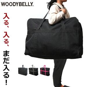 大容量 ボストンバッグ スーツケース同等の87L 大きい 折り畳み 鞄 LLサイズ サブバッグ 防滴加工 レディース メンズ 軽量 大型 ビッグサイズ コンパクト キャンプ 通販 ビジネス 出張 合宿