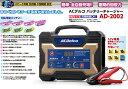 ACデルコ 【AD-2002】 12V 全自動マイコン制御バッテリーチャージャー (12V鉛蓄電池用)