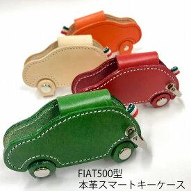 フィアット500型キーケース FIAT 500 チンクエチェント フィアット スマートキーケース 本革 レザー スマートキー カバー ハンドメイド キーケース おしゃれ かわいい イタリア 車 国旗 タグ付 代引き不可