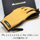 インフルエンサーYU CACAZAN コラボ バイク用グローブ 国旗有りバージョン 柳原ゆう モデル 手袋 オーダーメイド 革手袋 バイク プレゼ…