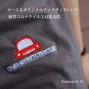 カーくるオリジナルチャリティTシャツ Produced by YU 新型コロナウイルス対策支援