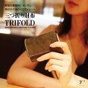 イタリアの本革だけで作った小さくて機能的なミニ財布|インフルエンサー YU 三つ折り財布 ブラック ブラウン ブルー 柳原ゆう モデル …