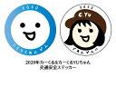 2020年カーくる&カーくるYUちゃん 交通安全マグネットステッカー 2枚セット