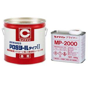 【全12色】セメダイン POSシールタイプII超耐候S525 4L×2缶 + カラーマスター 160g×2袋 +プライマー(MP-2000)セット