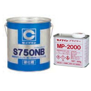 【全2色】セメダイン ポリウレタン系 S751NB 6L×2缶 + カラーマスター 30g×2袋 +プライマー(MP-2000)セット