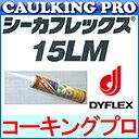 【全5色】ポリウレタン系 シーカフレックス15LM 320ml×25本