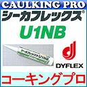 【全3色】ポリウレタン系 シーカフレックスU1NB 320ml×20本