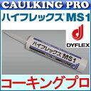 変成シリコーン系 ハイフレックス MS1 320ml×20本