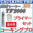 オートン超耐シーラーTF2000 ポリウレタン系 320ml×10本+プライマーセット