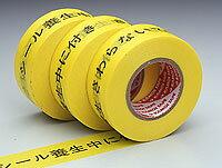 印刷入り和紙粘着テープ 21mm×18m×60巻