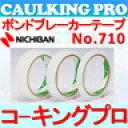 ニチバン ボンドブレーカー テープ No.710 9mm×20m×5巻