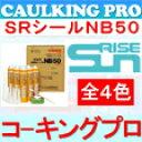 サンライズMSI SRシール NB50 333ml×10本(刷毛・プライマー・ノズル付)