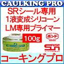 コニシ サンライズMSI SRシール 1液変成シリコーンLM専用プライマー 100g×10缶