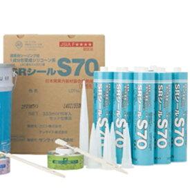 【全360色】コニシ サンライズ SRシールS70(333ml)×10本(プライマー・刷毛・ノズル付)【個人宅配送は条件有】