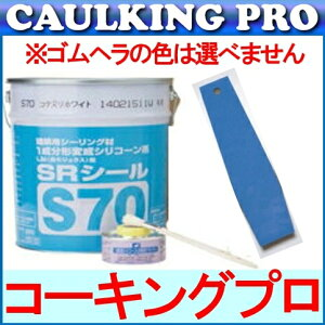 【全320色】サンライズMSI SRシールS70(6リットル)プライマー・刷毛付 + 職人のゴムヘラ仕上げ用1本セット(※ヘラの色は選べません)【個人宅配送は条件有】