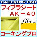 【代引は条件有】【工事名が必要】アラミド繊維|フィブラシート AK-40 30cm×50m