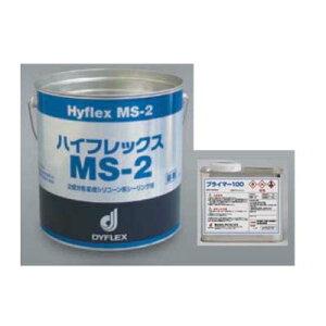 【全15色】ハイフレックス MS-2 4L×2缶 + カラーマスター(トナー)+ プライマー100(500ml)×1缶セット
