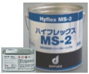 【全15色】ハイフレックス MS-2 4L×2缶 + カラーマスター(トナー)+ プライマーAQ-1(250ml)×1缶セット(金属断熱サンドイッチ用)