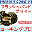 ボスティック(EVO-STIK) フラッシュバンド ブライト 75mm×10m×1巻