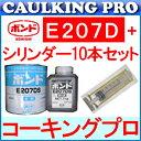 エポキシ | コニシボンド E207D 3kg 中粘度(揺変性) S・W + 注入シリンダー (DY-50) 10本セット