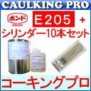 エポキシ | コニシボンド E205 4kg 超低粘度 + 注入シリンダー (DY-50) 10本セット