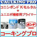 【送料無料】エポキシ | コニシボンド Kモルタル+ユニエポ補修用プライマー500gセット