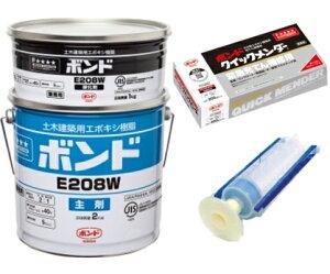 コニシボンド E208 3kg 中粘度(マヨネーズ状) SS・S・W + コニシ注入シリンダー 10本セット+ クイックメンダー(500g)