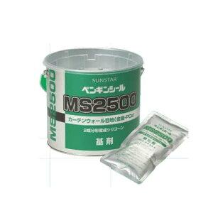 【全10色】サンスター ペンギンシールMS2500(2成分形変成シリコーン) 4L×2缶(エコ缶)トナー(200g×2個)セット