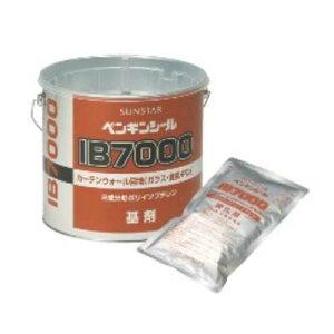 【全10色】サンスター ペンギンシール ポリイソブチレン IB7000 4L×2缶+トナー(200g×2個)+プライマー(SS-1:250g×1缶)セット