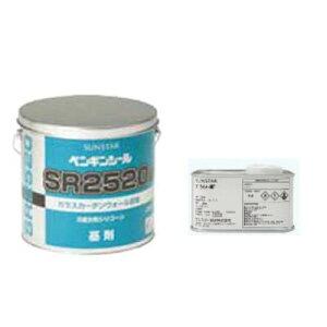 【全10色】サンスター ペンギンシール (2成分形シリコーン) SR2520New 4L×2缶+トナー(0.27L×2個)+プライマー(MF:250g×1缶)セット
