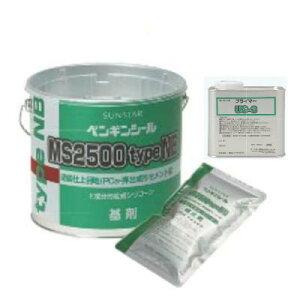 【全10色】サンスター ペンギンシール MS2500 typeNB(2成分形変成シリコーン) 4L×2缶 金属缶トナー(200g×2個)+プライマーUM-2 (500g×1缶)セット