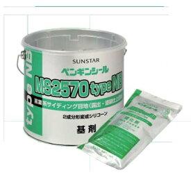 サンスター ペンギンシール 変成シリコン MS2570typeNB 4L×2缶 金属缶 トナー(0.27L×2個)セット
