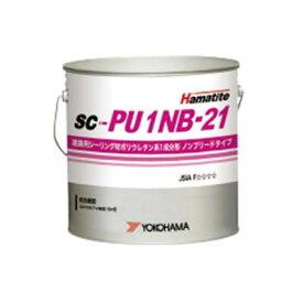 ハマタイト ポリウレタン系 SC-PU 1 NB-21 (旧:SEAL21NB) 6L×2缶