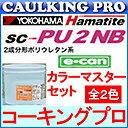 【全2色】ハマタイト ポリウレタン系 SC-PU 2 NB (旧:UH-01NB)6L×2缶 e-can + カラーマスター(50g×2袋)セット…