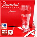 父の日 ギフト 早割 送料無料 新品 Baccarat バカラ ビアグラス 高級 ビールグラス ビール オノロジー ビア タンブラー ロックグラス コップ おしゃれ メンズ レディース 1客 2103