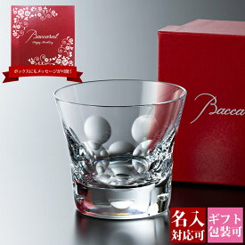 バカラ グラス ロックグラス タンブラー ベルーガ コップ 食器 ガラス クリスタル baccarat ハイボール 新品 新作 正規品 【名入れ】 【刻印】 記念品 お祝い ギフト