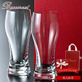 【名入れ】バカラ グラス ビアグラス ペア オノロジー ビアタンブラー セット 350ml 2個 2客 2103547 結婚祝い ビール グラス タンブラー コップ 食器 ガラス クリスタル baccarat 2021 おしゃれ 高級 新品 新作 ブランド ギフト 通販